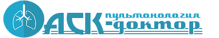 АСК Доктор — Сайт о Пульмонологии